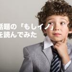 話題の「もしイノ」読みました〜セラピスト業界のイノベーションとは?〜
