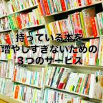 本を増やしすぎないための3つのサービス〜読書家の専門職の皆様へ〜