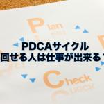 PDCAサイクル回せる人は仕事が出来る?〜東洋経済ONLINEを読んで〜
