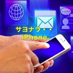 楽天モバイル加入〜サヨナラiPhone〜
