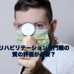 リハビリテーション専門職の質の評価〜やっぱり質の評価は必要?〜