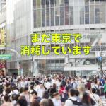 まだ東京で消耗しています・・・。
