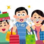 やっぱりショッピングモールは良いですねー〜時代は「ショッピングモーライゼーション」〜