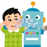 介護業界のロボット話〜Pepper・パルロ・HALなどなど〜