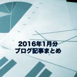 2016年1月分ブログ記事まとめ〜年頭所感・イオンポイント・PDCA・ケアローソンなど〜