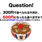 今日300円の牛丼。明日600円なら食べます?〜介護保険の自己負担感〜