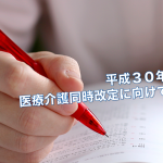 平成30年度の医療介護同時改定に向けた準備〜小濱先生のセミナーに参加して〜