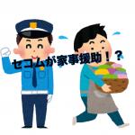 セコムが家事援助〜企業の介護業界参入〜