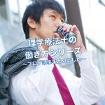 理学療法士の働き方シリーズ〜ブログ記事まとめ〜