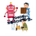 2040年、労働のロボット化の未来。