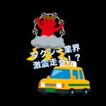 タクシー業界、激震走る!?(リハ業界も対岸の火事ではないっ)
