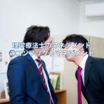 理学療法士のマネジメント〜①コンフリクトマネジメントについて〜