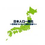 日本の総人口はどうなってますか?〜39道府県で人口減少〜
