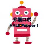 介護ロボット話〜「iPS×HAL」と「健康管理できるPepper」〜