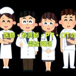 医師・看護師・理学療法士・作業療法士の需給問題〜医療従事者の需給に関する検討会より〜