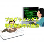プログラミングと理学療法の共通点