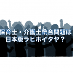 「保育士+介護士」で「日本版ラヒホイタヤ」!?