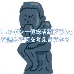 「ニッポン一億総活躍プラン」を読んで一理学療法士は何を考えるべきか?