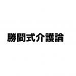勝間和代氏式介護論〜介護予防の本質?〜