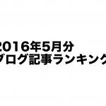 2016年5月分ブログ記事ランキング