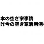 増え続ける日本の空き家〜地域包括ケアにもすまいとすまい方ってありますね〜
