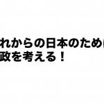 これからの日本のために財政を考える〜財務省データ〜