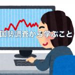 平成27年国勢調査から学ぶこと〜人口減少・高齢化・医療福祉従事者増加〜