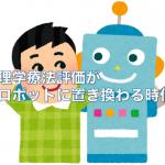 理学療法評価がロボットに置き換わっていく時代〜ロボットの脅威〜