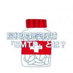東京農工大学発ベンチャーが脳梗塞新薬候補「SMTP」を試験!