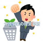 介護事業の経営革新〜高齢者住宅フェア2016in東京に参加して〜