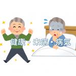 神奈川県の未病プロジェクト〜国が進めたいのも健康寿命の延伸〜