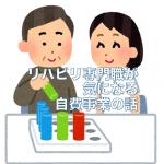 リハビリ専門職が気になる自費事業のこと〜RE-CARE JAPAN(リハビリ介護産業展2016)に参加して〜
