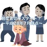 「軽度者切り」の流れ〜平成28年7月時点〜