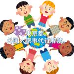 東京都、外国人家事代行解禁。