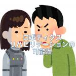ロボティクスリハビリテーションの可能性〜HONDA歩行アシスト導入研修に参加して〜