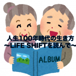 100年人生の生き方〜LIFE SHIFT/リンダグラットン氏を読んで〜