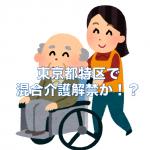 東京都特区で混合介護解禁か!?
