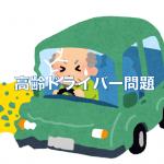 高齢ドライバー問題は自動運転時代への布石!?