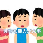 幼児教育における非認知能力の重要性