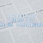 2018年1月7日の日経新聞一面に「通所介護、小規模の新設制限」