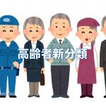 高齢者の新分類〜准高齢者・高齢者・超高齢者〜