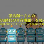 【書評】超AI時代の生存戦略 /落合陽一氏 を読んで〜2040年代のシンギュラリティを見越して〜