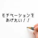 【書評】図解モチベーション大百科/池田貴将氏〜モチベーションをあげたいあなたに〜