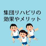 集団リハビリは未来のスタンダード〜集団リハの効果とメリット〜