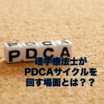 理学療法士がPDCAサイクルを回す場面とは?