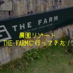 【子連れ旅行】農園リゾート THE FARM(千葉県香取市)に行ってきた