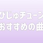 子育て世代には「びじゅチューンDVD BOX」がオススメー私的ランキングベスト3ー
