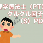「PDCAサイクル」から「SPDCAサイクル」へ〜理学療法士の私がPDCAを使う3つの場面〜