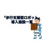 歩行支援ロボットを導入している医療機関一覧〜平成28年5月1日付日本経済新聞より〜